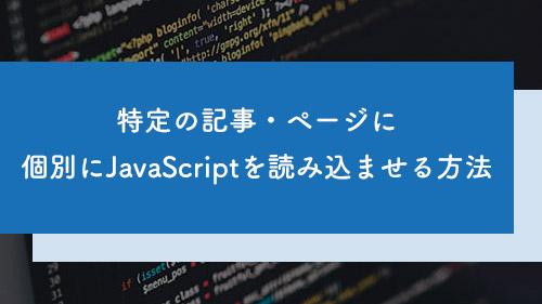 【プラグイン不要】WordPress を導入したウェブサイトの特定の記事・ページに個別に JavaScript を読み込ませる方法。